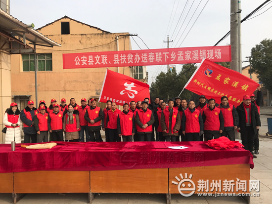 文化扶贫春意暖 公安县开展