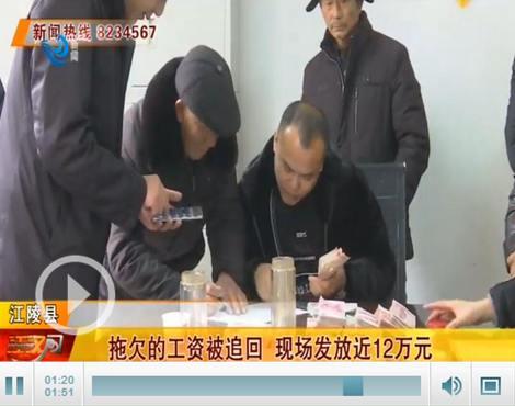情暖寒冬 江陵县集中发放被拖欠农民工工资