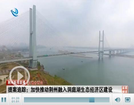 加快推动荆州融入洞庭湖生态经济区建设