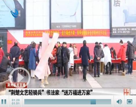 荆楚文艺轻骑兵'书法家'走进荆州东升社区