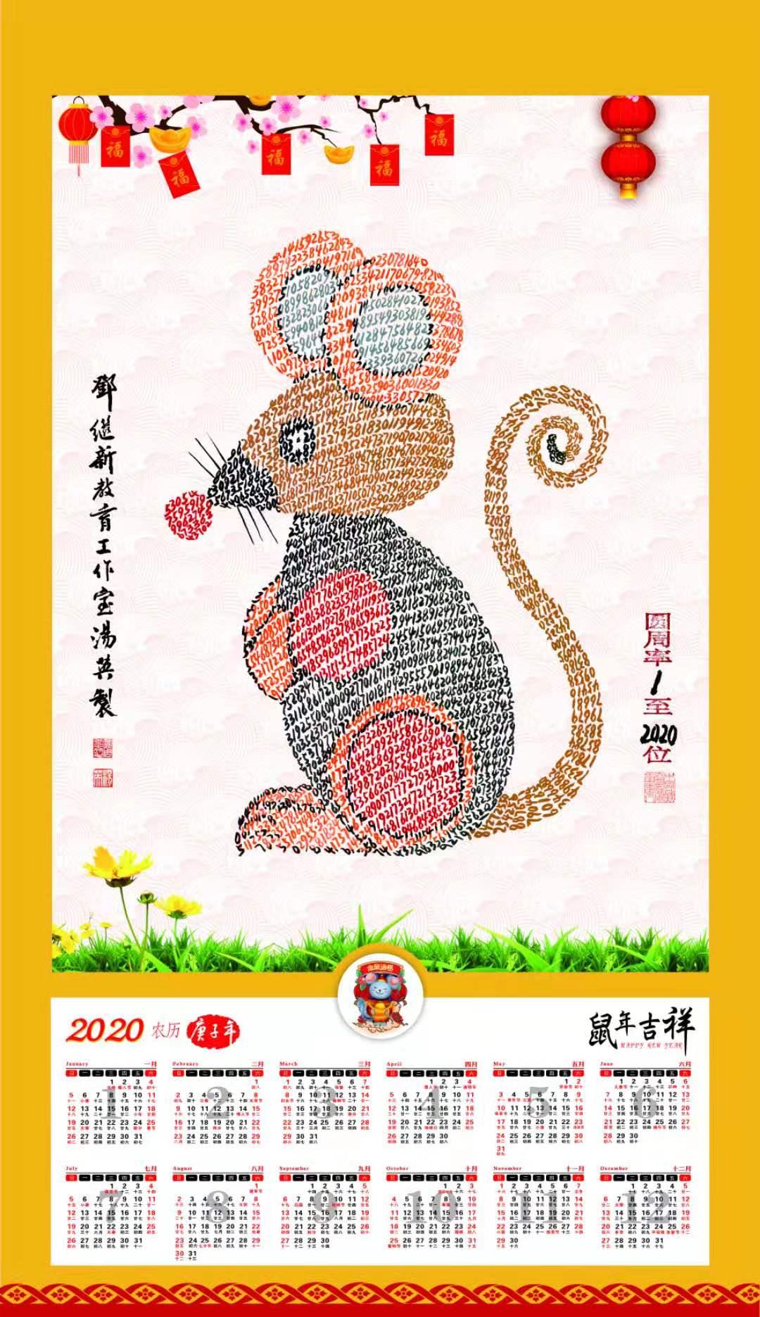 2020圆周率书画挂历《金鼠送福》出炉 记忆奇人汤英再次挑战世界奇迹!