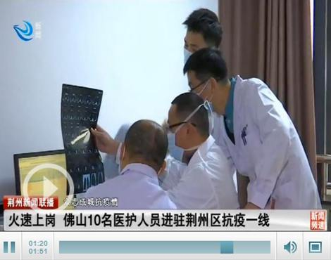 火速上岗 佛山10名医护人员进驻荆州区抗疫一线