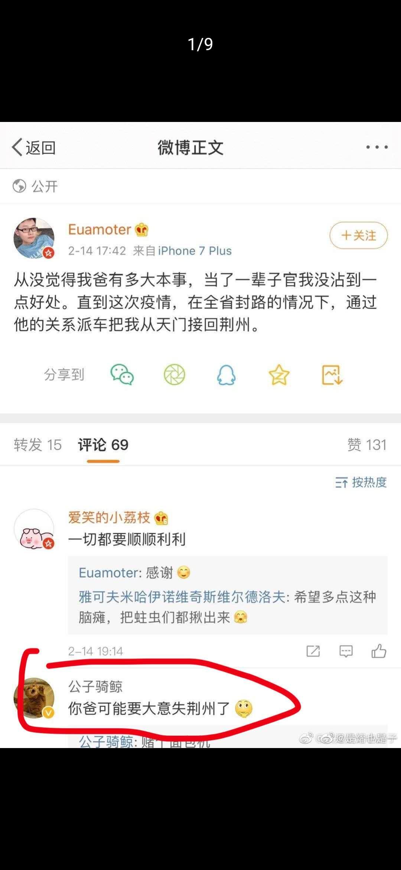 男子发文称当官父亲派车接其回荆州 多部门介入调查