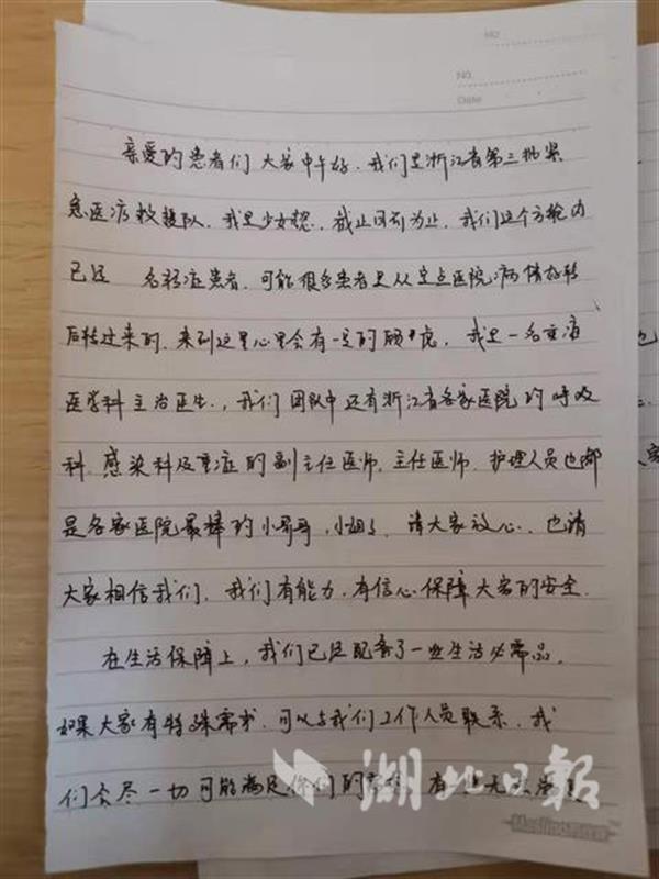浙江援鄂女医生化身播音员抚慰患者:温暖心语回荡方舱医院