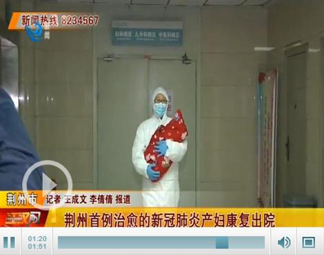 荆州首例治愈的新冠肺炎产妇康复出院且新生儿未感染
