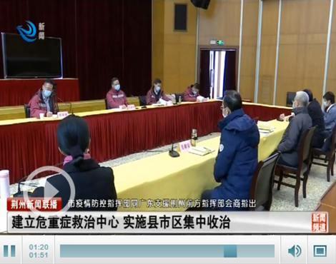 市疫情防控指挥部同广东支援荆州前方指挥部会商
