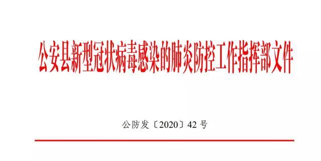 凭绿码出行,荆州这两河南省新闻咨询个地方今日发布最新通告!