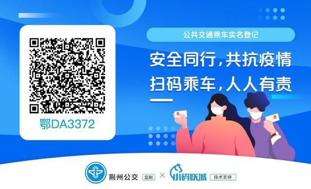 @荆州市民:今起,乘坐公交须实名登记(附操作指南)
