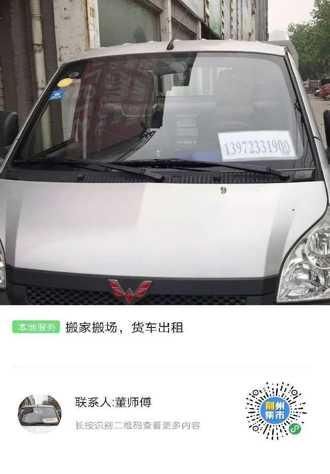 找工作、找二手、找服务……荆州集市上线啦!