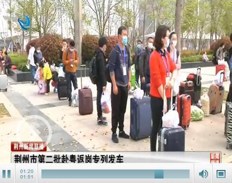 公兴搬迁  即日,荆州市第二批571名务工人员赴粤返岗