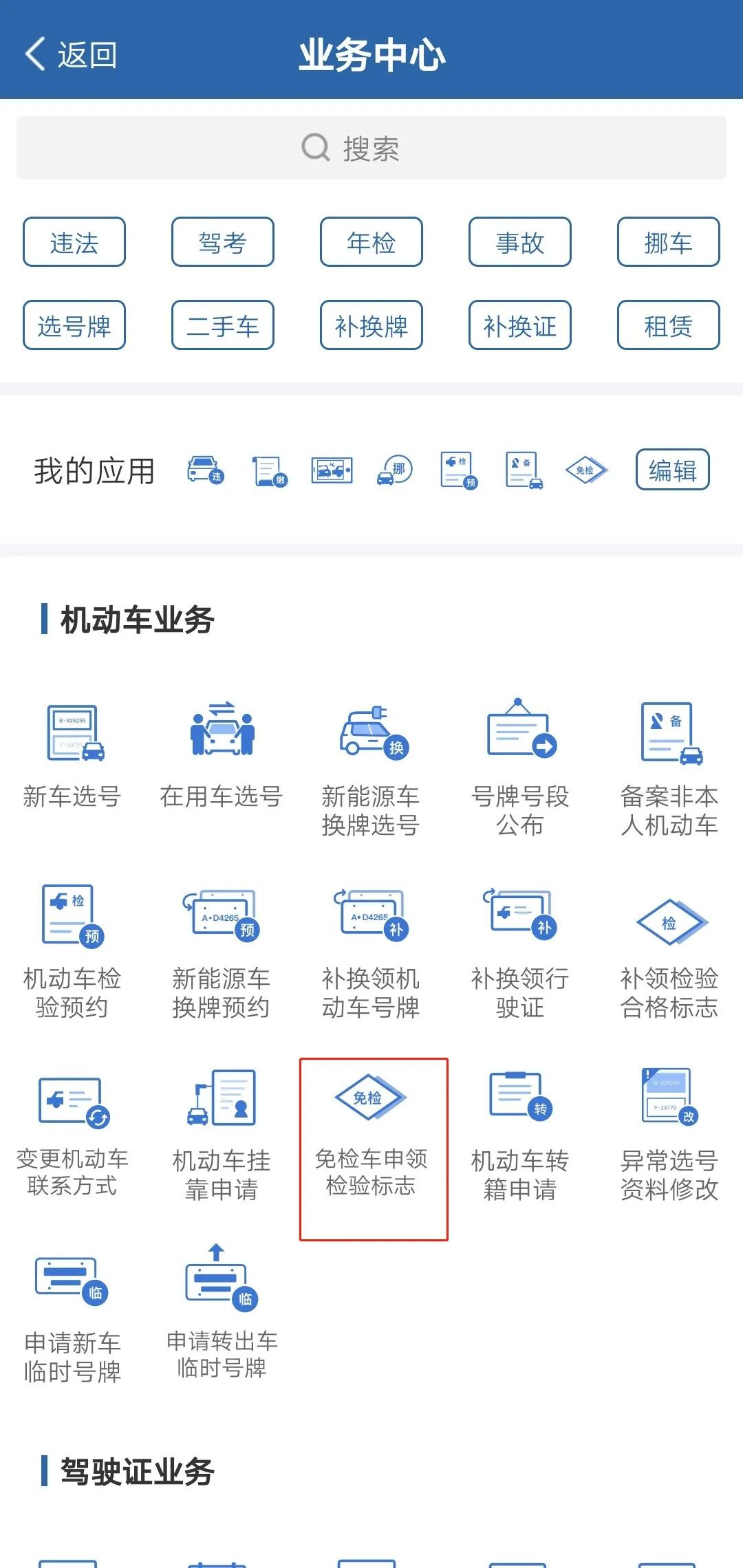 @荆州司机,疫情期间,车辆年检可在手机上操作!