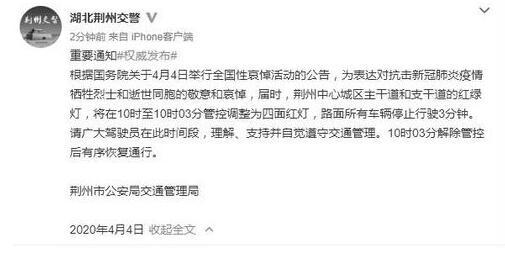 今天10时,荆州全城红灯!所有车辆停止行驶3分钟!