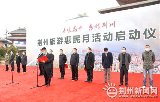 荆州游览惠民步履今日起正式开启,超全福利等你来领太阳城现金网站