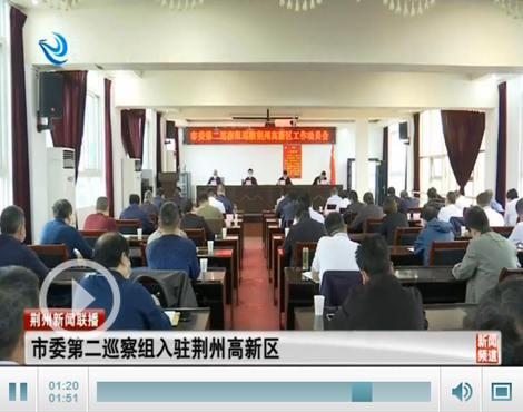 市委第二巡察组进驻荆州高新区