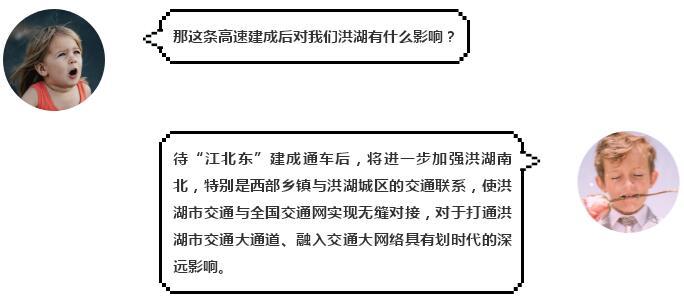实拍!江北东高速公路洪湖段向年底建成发起冲刺