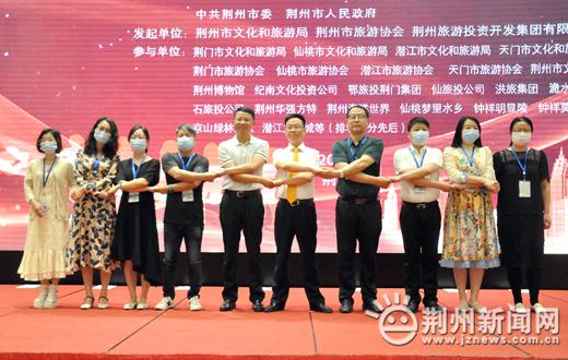 江汉旅游联盟成立大会在荆举行 江汉旅游年卡发行