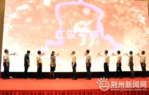 推动文化旅游高质量发展 江汉旅游联盟在荆成立