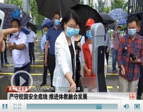 副省长肖菊华在荆州荆门天门调研