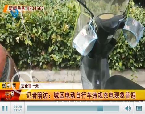 城区电动车违规充电现象普遍 荆州将开展联合整治