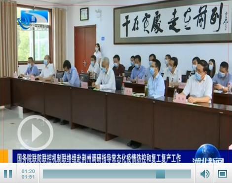 国务院联防联控机制联络组赴荆州调研指导常态化疫情防控和复工复产工作