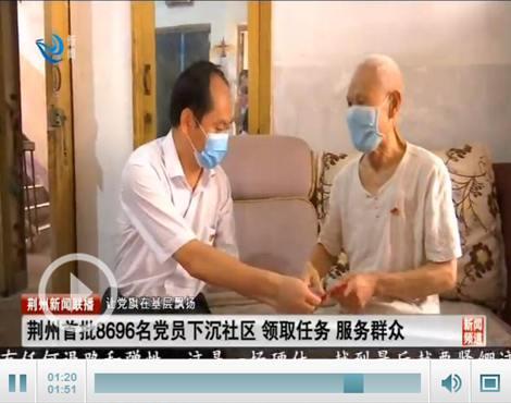 汤同新到荆州区东城街道解放社区报到