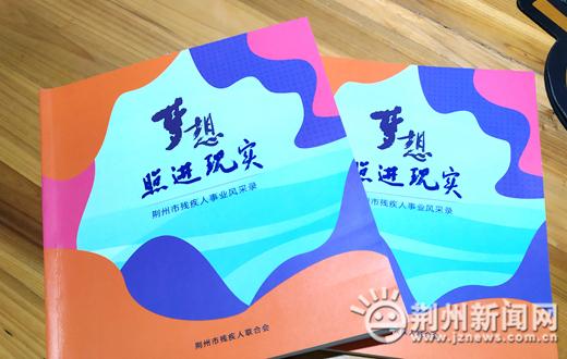 讲好身边故事 荆州市残联编印出版《梦想照进现实》