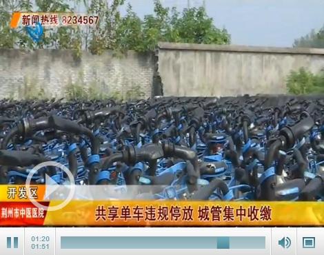 """对""""乱象""""说不!荆州集中收缴违规停放共享单车"""