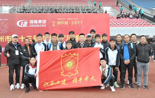 """荆州市第十三届""""恒隆杯""""足球赛在荆州奥体中心开幕"""