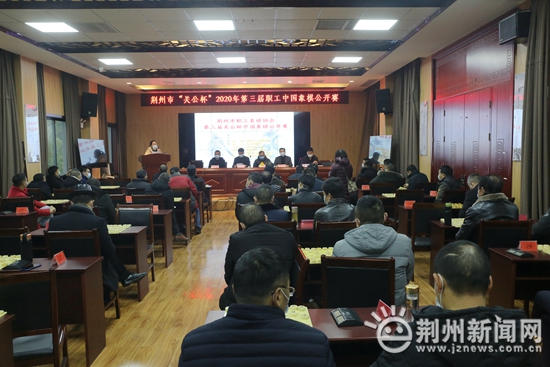 荆州市2020年第三届职工中国象棋公开赛举行—荆州新闻—荆州新闻网