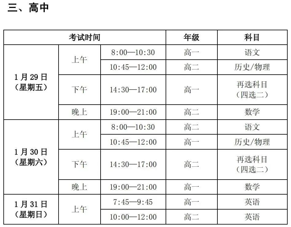 扩散!荆州城区中小学期末考试和放寒假时间定了